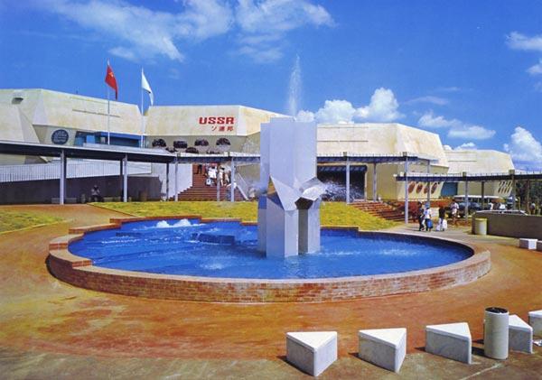 USSR pavilion